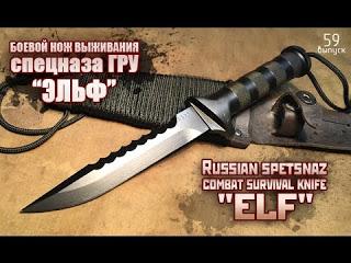 """Боевой нож выживания спецназа ГРУ """"Эльф"""""""