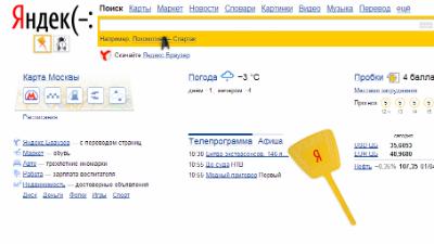 Яндекс завел на стартовой ст…