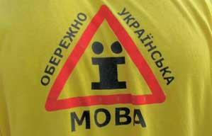 «Мова» — ополяченный и искалеченный русский язык