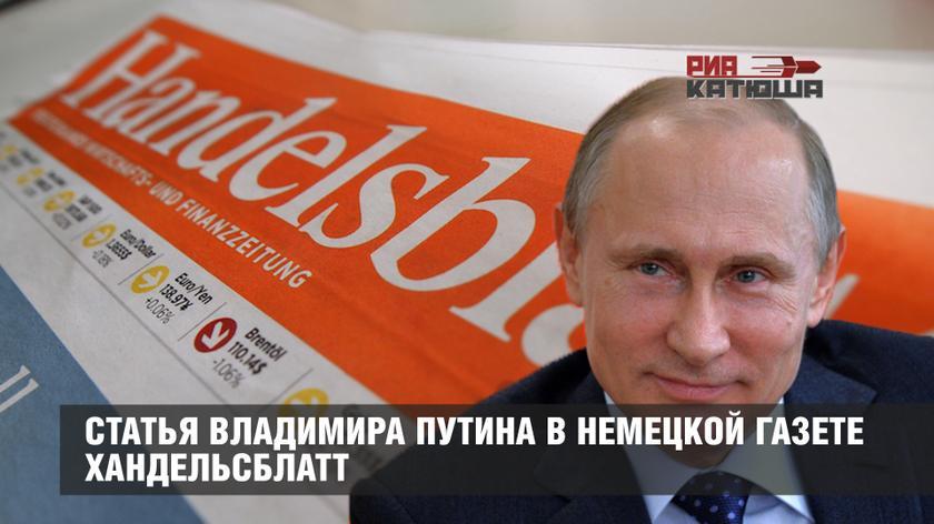 Статья Владимира Путина в немецкой газете Хандельсблатт