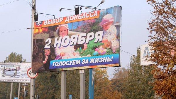 ЕС готов ужесточить санкции, если Москва признает выборы в Донбассе