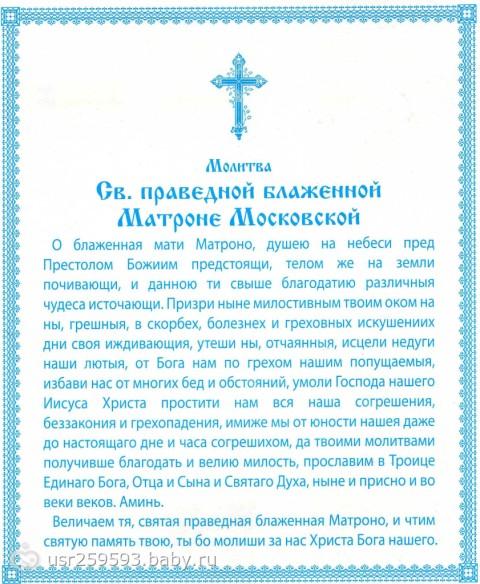 Святая матрона московская молитва об исцелении