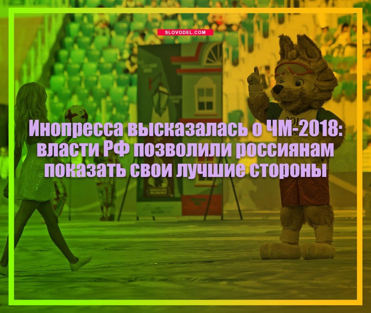 Инопресса высказалась о ЧМ-2018: власти РФ позволили россиянам показать свои лучшие стороны