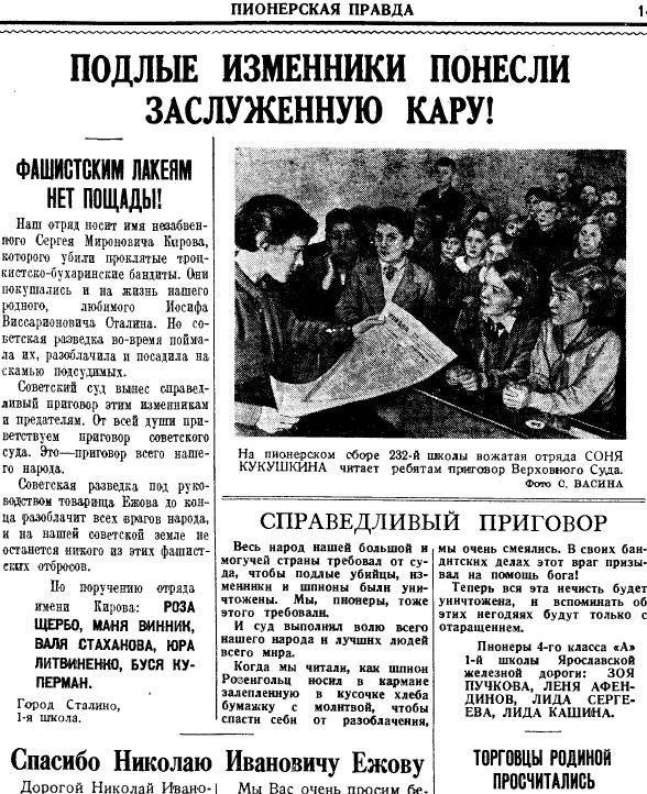 Пионерская правда в 1930-е годы