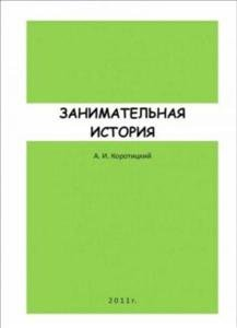Коротицкий А. - Занимательная история (2011) PDF