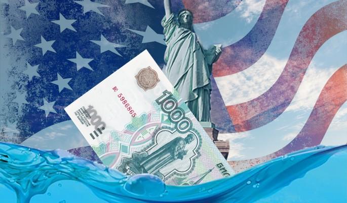 Америка хочет утопить рубль