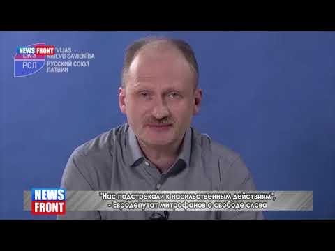 «Нас подстрекали к насильственным действиям», — Евродепутат Митрофанов о свободе слова