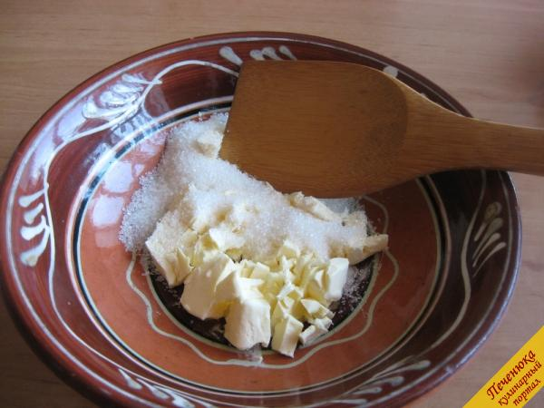 2) Затем к нему добавим больше половины сахарного песка.