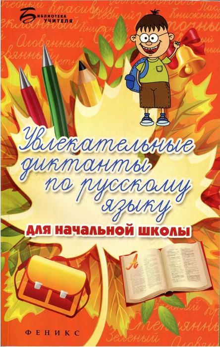 Увлекательные диктанты по русскому языку для начальной школы