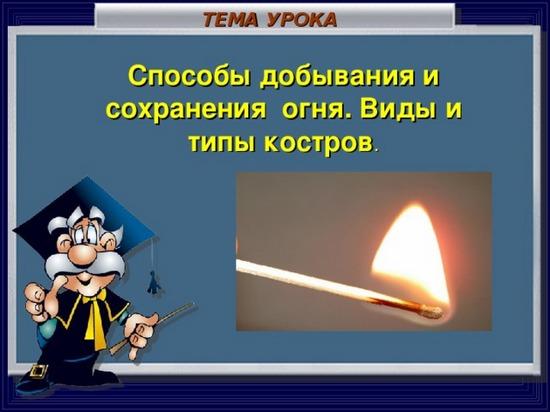 Сохранение огня.  Лев  Куклин