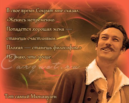 Барон мюнхгаузен - 20 лучших цитат