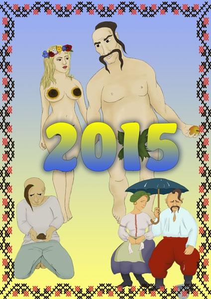 Украинский календарь 2015 года