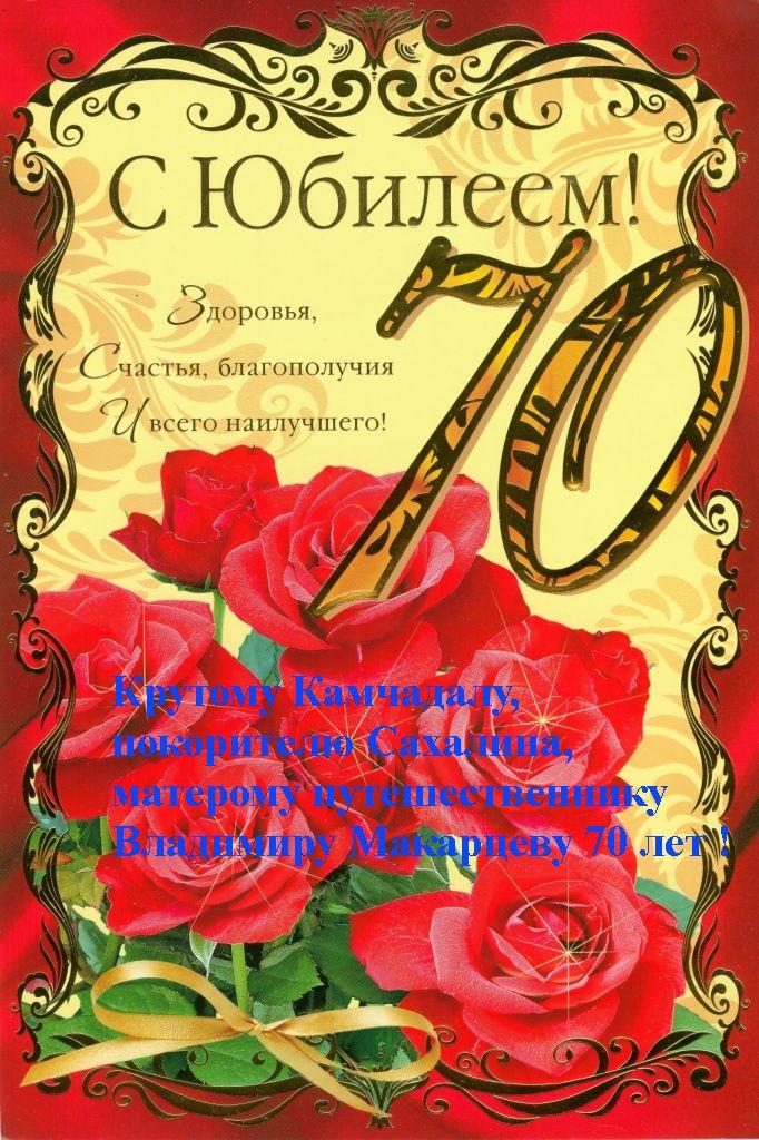 Поздравление с 70-летием дня рождения