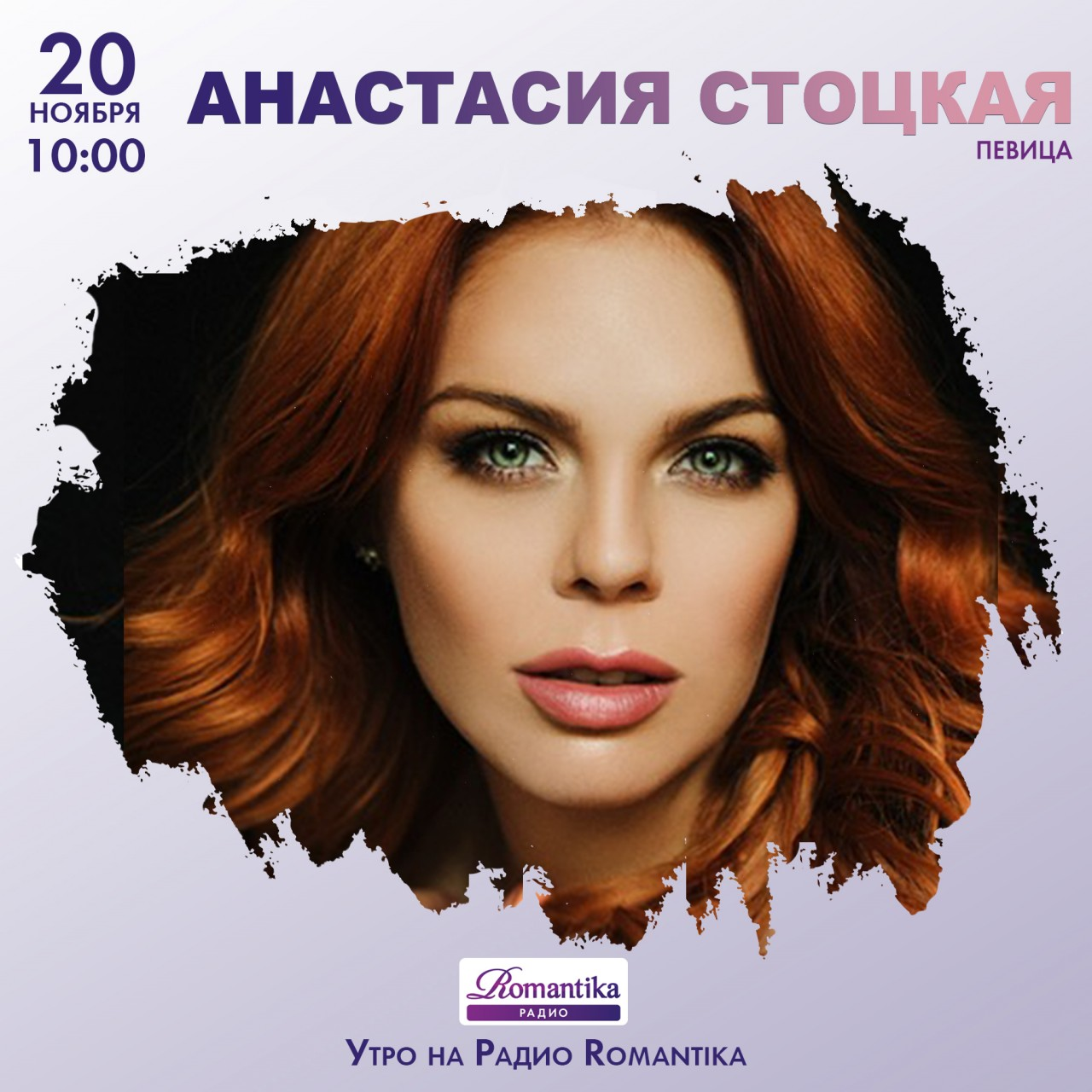 Радио Romantika: 20 ноября -…