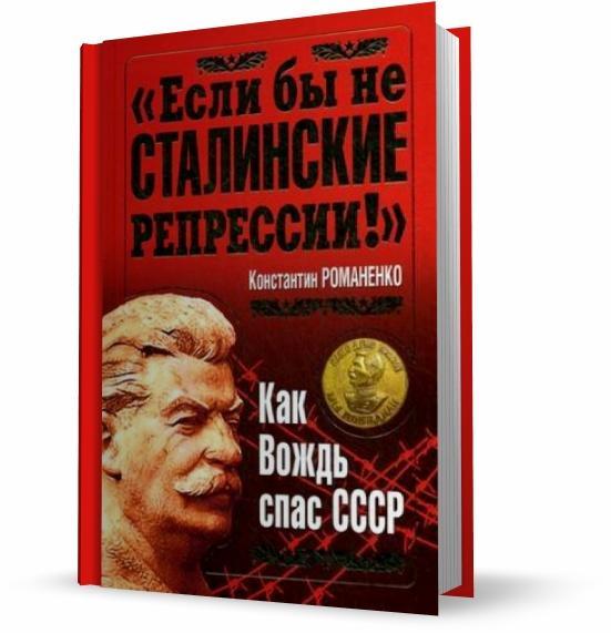 Иллюстрация к сталинские репрессии quot;черные мифыquot; и факты 8