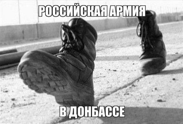 Армия России, не переходя гр…