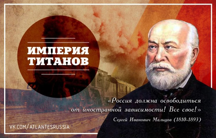 Александр Росляков. Реквием по Мальцову. Как был построен и убит российский земной рай