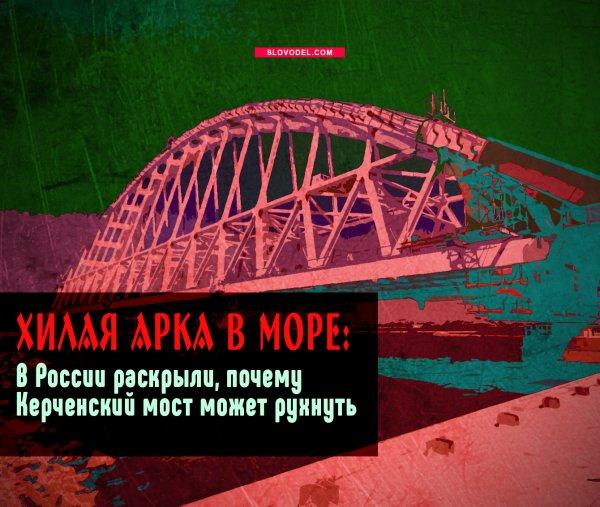 ХИЛАЯ АРКА В МОРЕ: В РОССИИ РАСКРЫЛИ, ПОЧЕМУ КЕРЧЕНСКИЙ МОСТ МОЖЕТ РУХНУТЬ