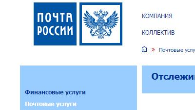 Создание «Почта Банка» может принести «Почте России» 60 млрд рублей дохода