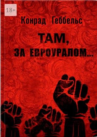 В России выпустили книгу родственника Геббельса. На очереди Майн Кампф Гитлера.