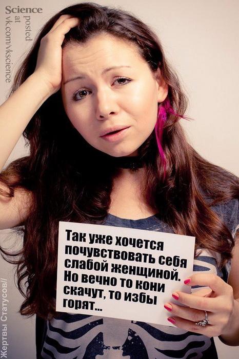 """Фотопроект """"Жертвы статусов"""""""