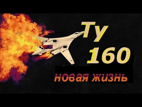 Ракетоносец ТУ 160 трудно сбить  Модернизация - новая жизнь стратегической авиации