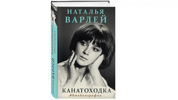 Наталья Варлей «Канатоходка»