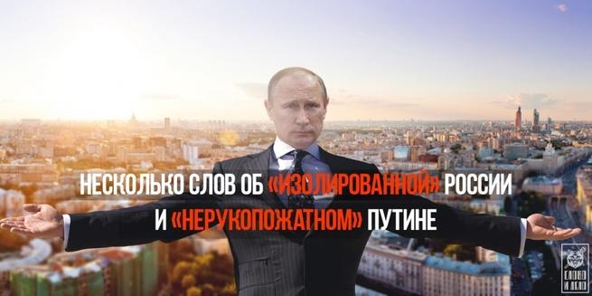 Несколько слов об «изолированной» России и «нерукопожатном» Путине