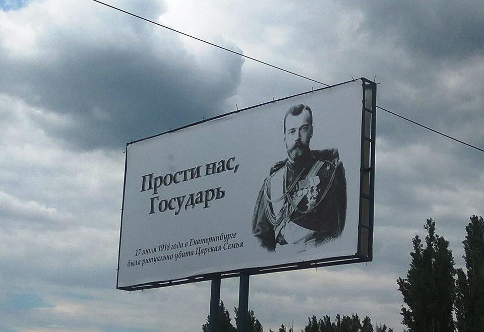 Поклонники Николая II – никакие не монархисты, а заблудшие антисоветчики