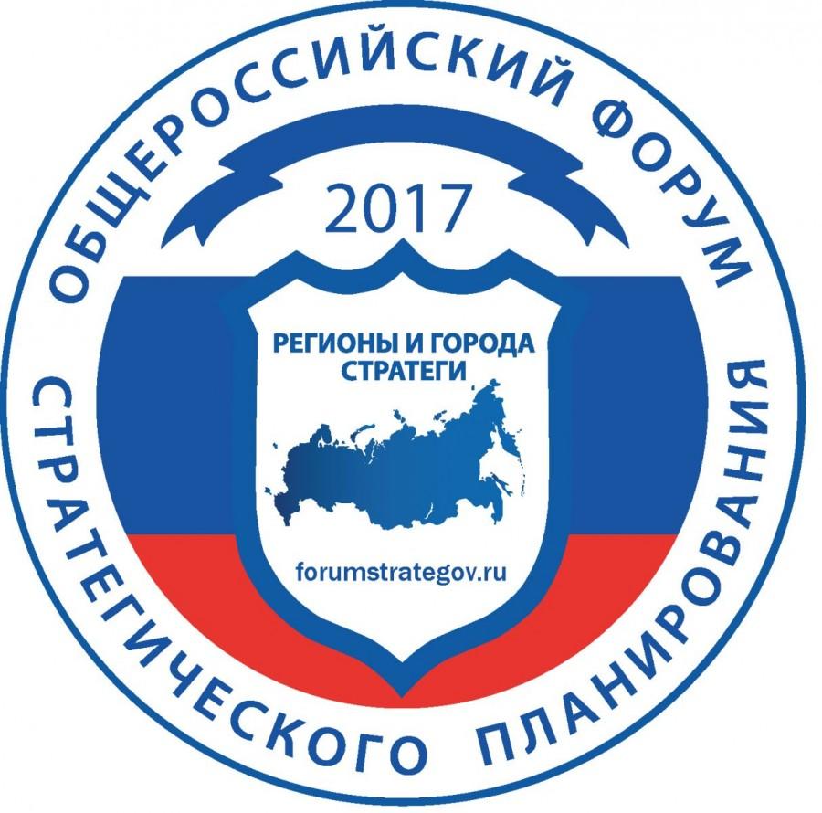 В Петербурге пройдет общероссийский форум стратегического планирования