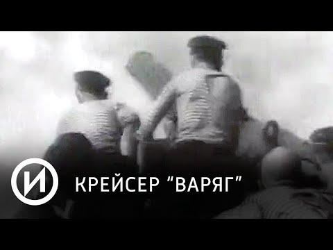 "Крейсер ""Варяг"" | Телеканал ""История"""