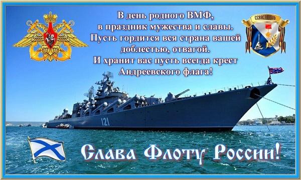 29 июля – День Военно-морско…