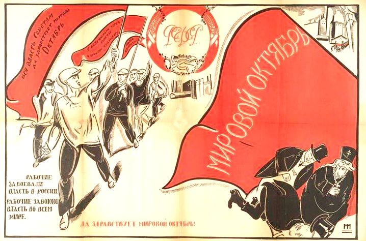 ОКТЯБРЬСКАЯ РЕВОЛЮЦИЯ 1917 ГОДА БЫЛА БЛАГОМ ИЛИ ЗЛОМ ДЛЯ НАРОДОВ РОССИИ?