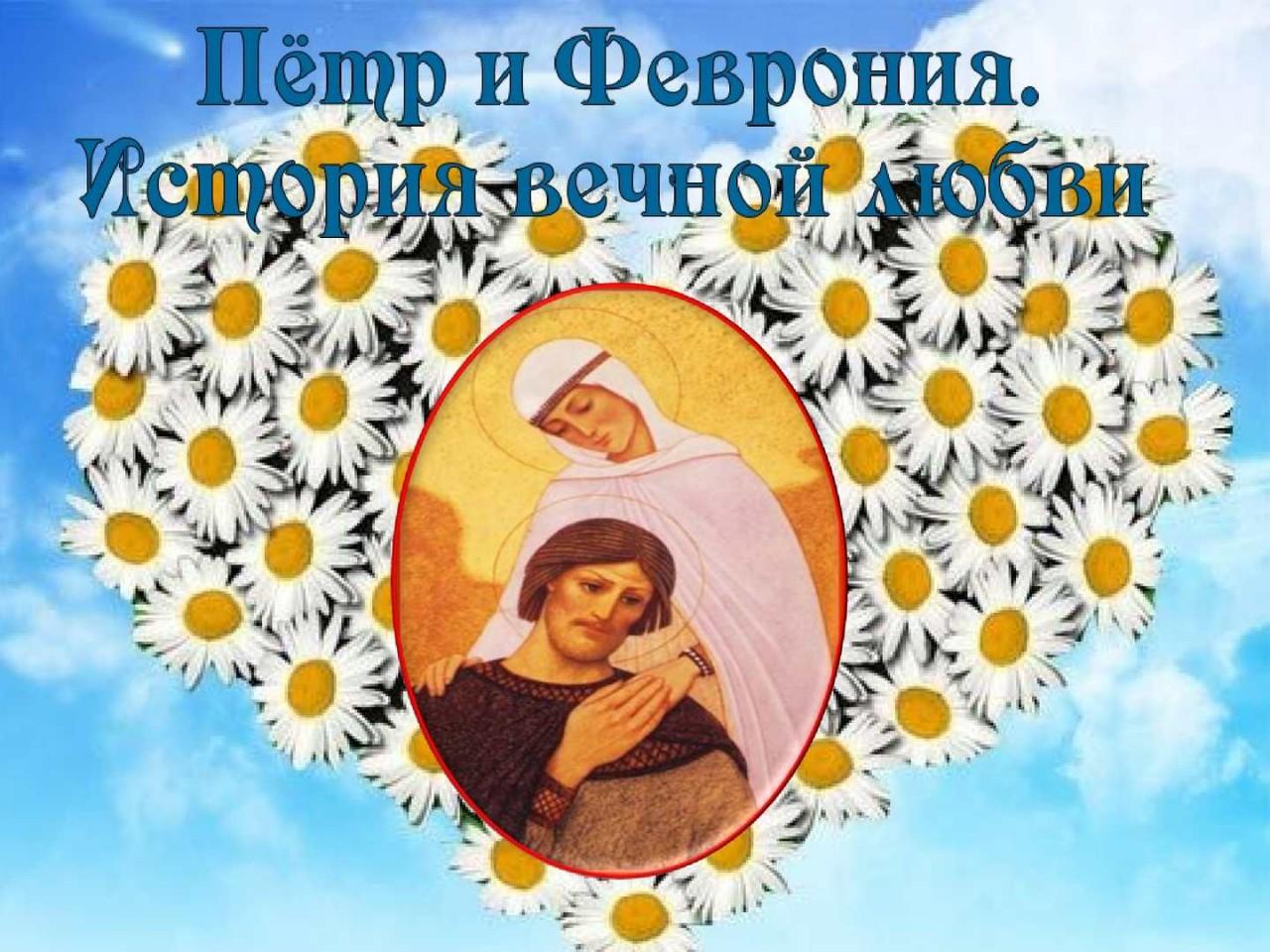 8 июля - День Петра и Февронии. День семьи, любви и верности.