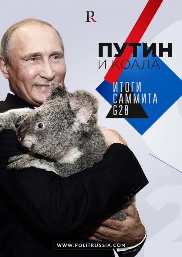 Путин и коала. Реальные итоги G20