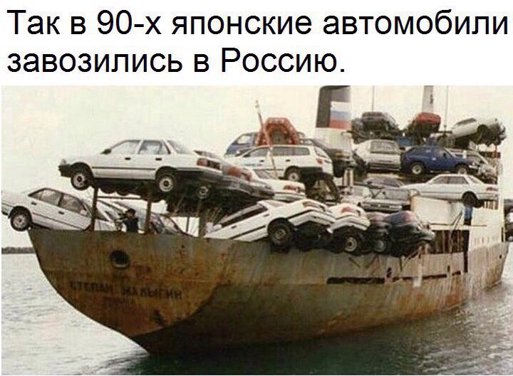 Так в 90-х японские автомобили завозили в Россию