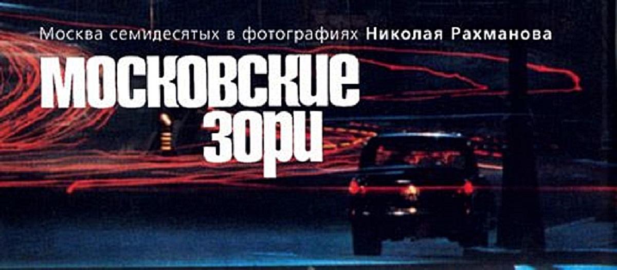 Москва 70-х в фотографиях Николая Рахманова