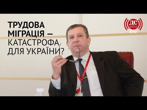 Трудовая миграция: Рукотворная катастрофа Украины