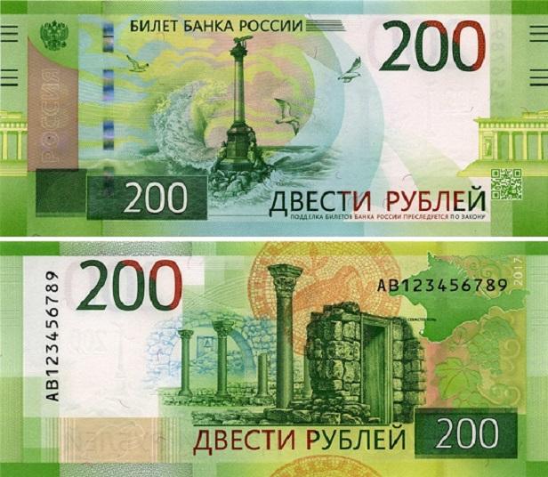 Латвия потребовала запретить купюры с Севастополем