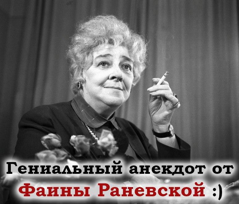 Любимый анекдот Фаины Раневской
