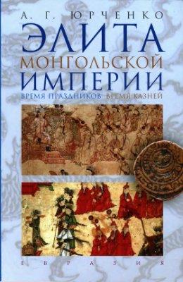 Элита Монгольской империи. Время праздников, время казней