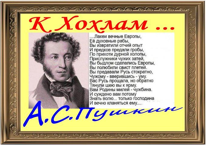 Стих тараса шевченко о хохлах