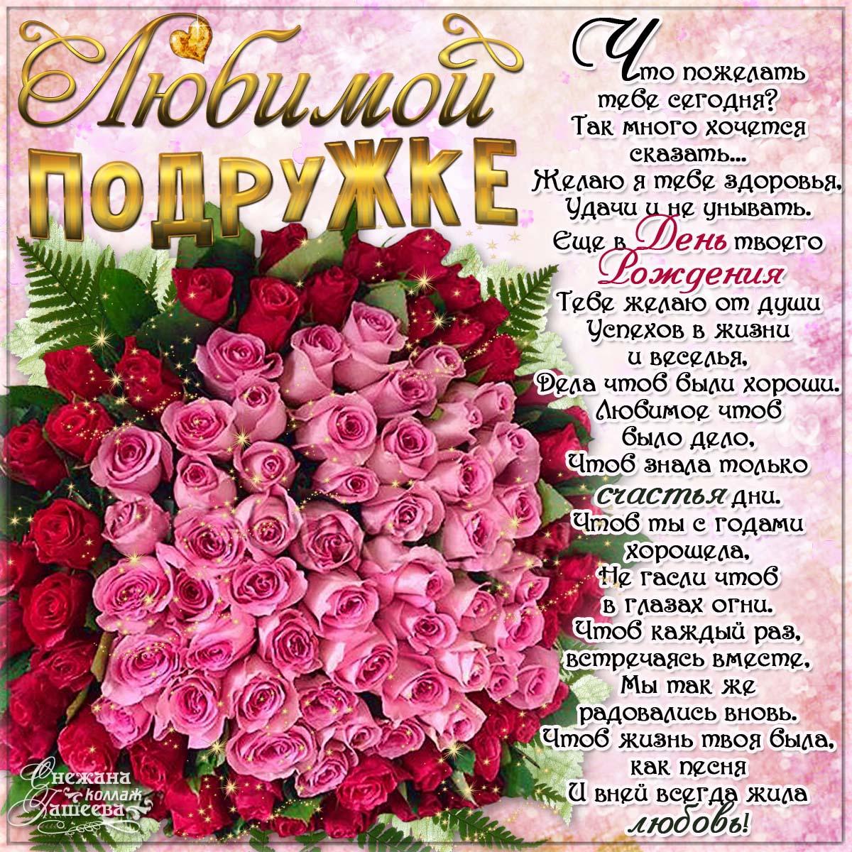 Лучшие поздравления с днем рождения женщине подруге