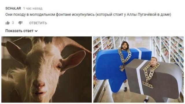 «Я не касался писи козла»: К…