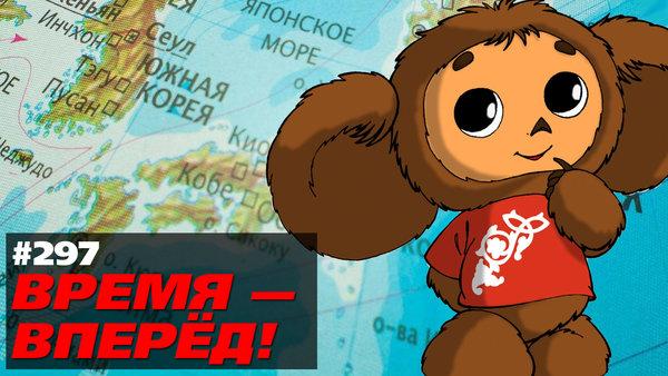 """В России начались работы по присоединению Японии. """"Время - Вперёд!"""" №297"""