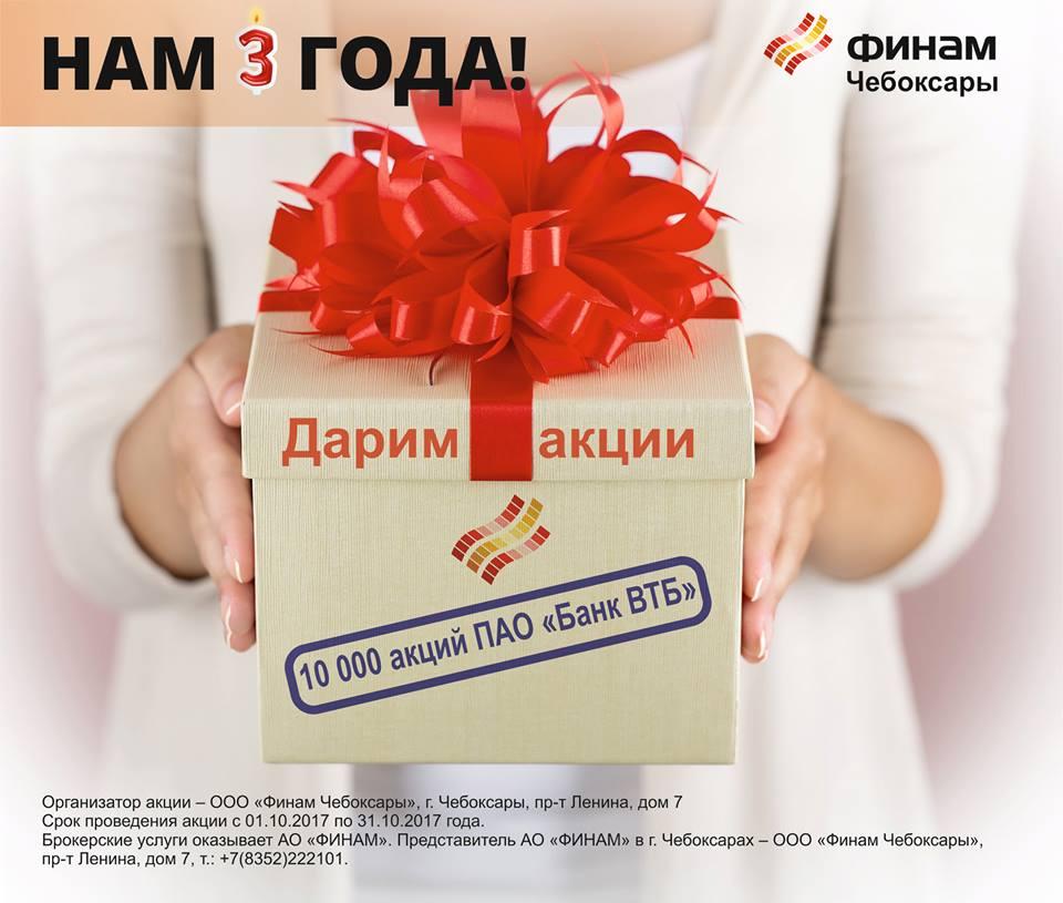 "Инвестиционной компании ООО ""ФИНАМ Чебоксары""3 года"