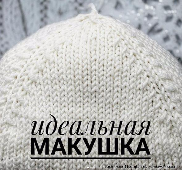 Идеальная макушка для шапки