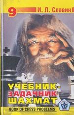 Славин Иосиф Лазаревич «Учебник — задачник шахмат», кн. 9Славин Иосиф Лазаревич «Учебник — задачник шахмат», кн. 9
