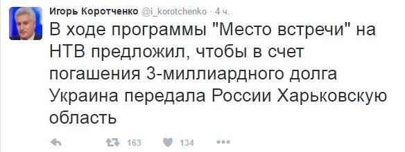 Украине предложили не выплачивать долг в $3 млрд и отдать России Харьков