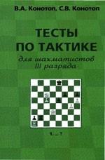 Конотоп Валентин, Конотоп Сергей «Тесты по тактике для шахматистов III разряда»